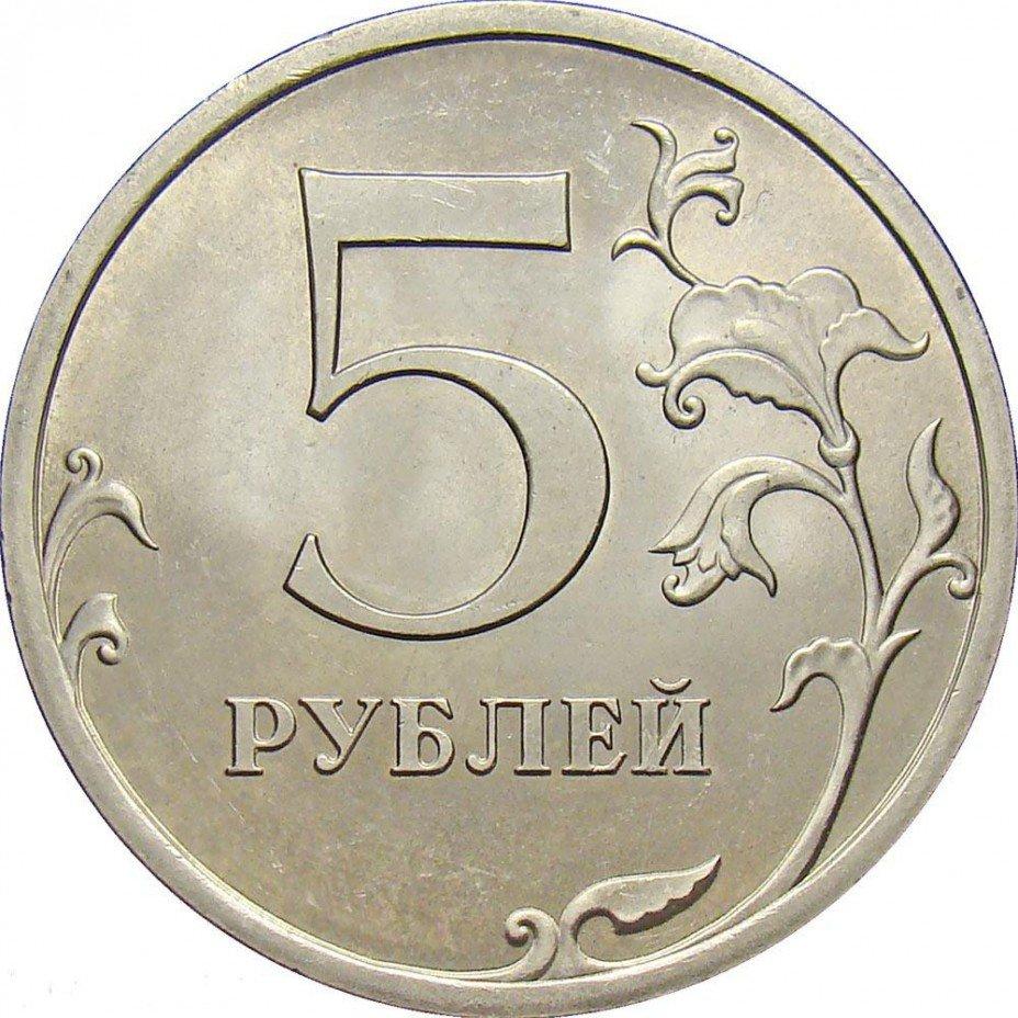 купить 5 рублей 2009 года СПМД штемпель Г