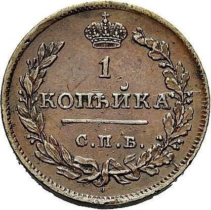 купить 1 копейка 1811 года СПБ-МК
