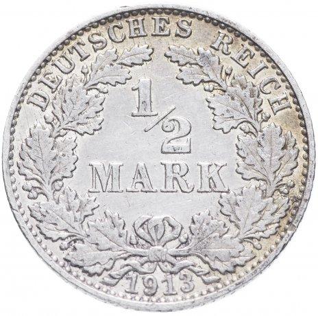 """купить Германия (Германская Империя) 1/2 марки 1913""""А"""""""