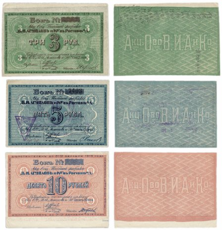 купить Набор бон Табачной фабрики Асмолова 3, 5 и 10 рублей 1919 (3 боны)