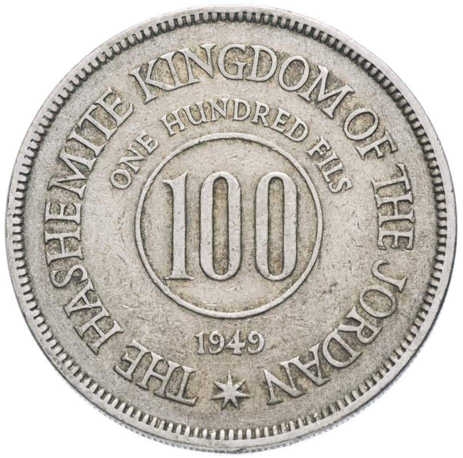 купить Иордания 100 филсов (fils) 1949