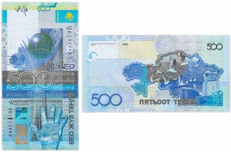 купить Казахстан 500 тенге 2006 (Pick 29a)