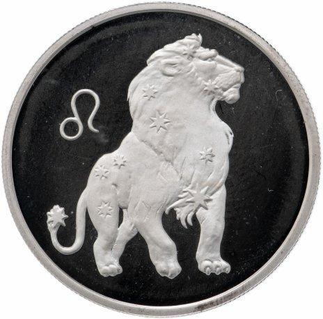 """купить 2 рубля 2002 ММД  """"Знаки Зодиака - Лев"""""""