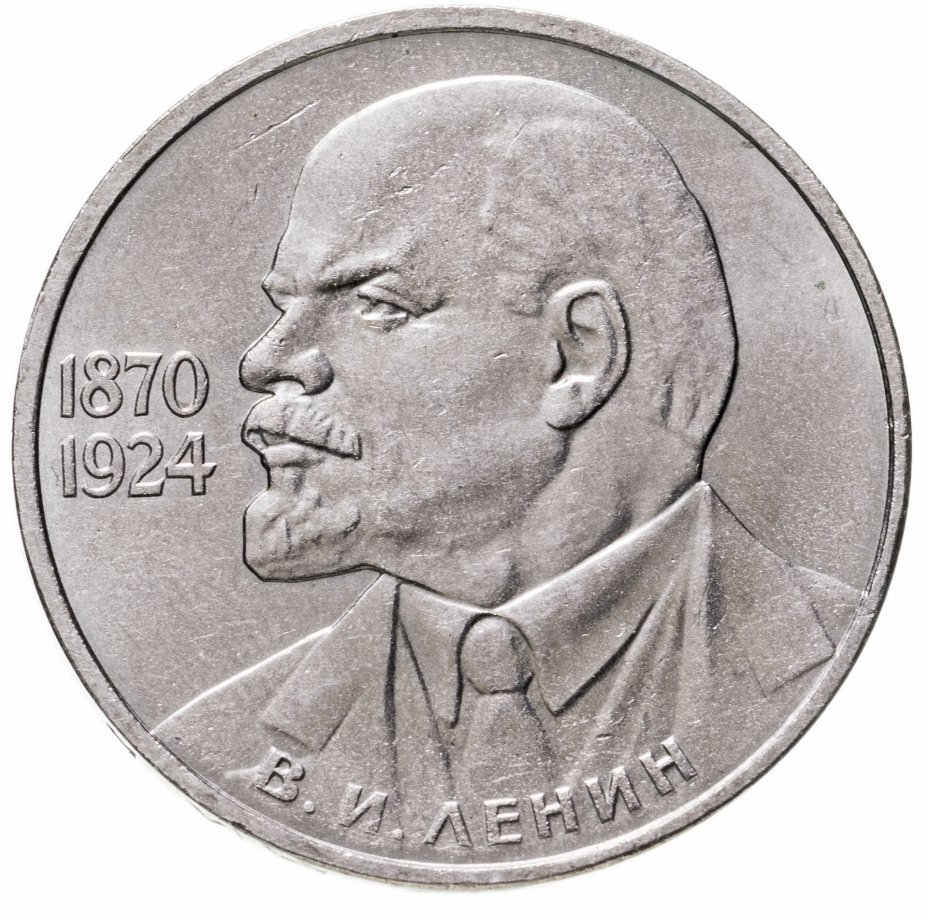 купить 1 рубль 1985 115-летие со дня рождения В. И. Ленина