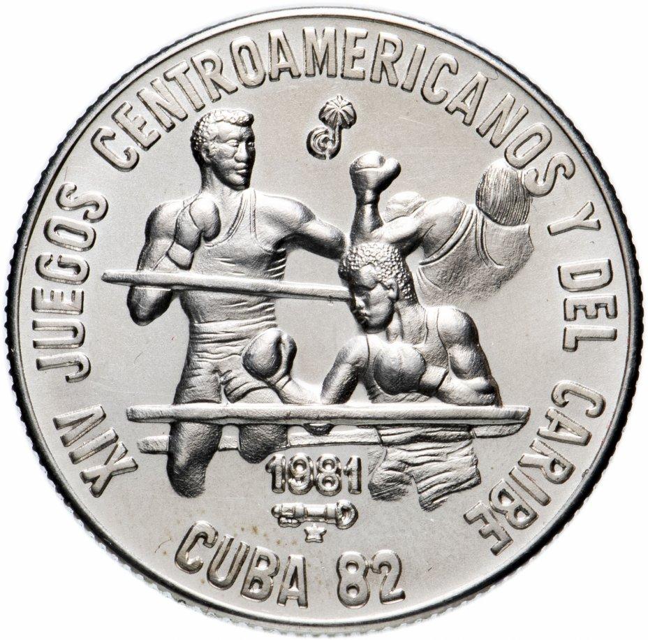 """купить Куба 5 песо (pesos) 1981 """"XIV Центральноамериканские и Карибские игры"""""""