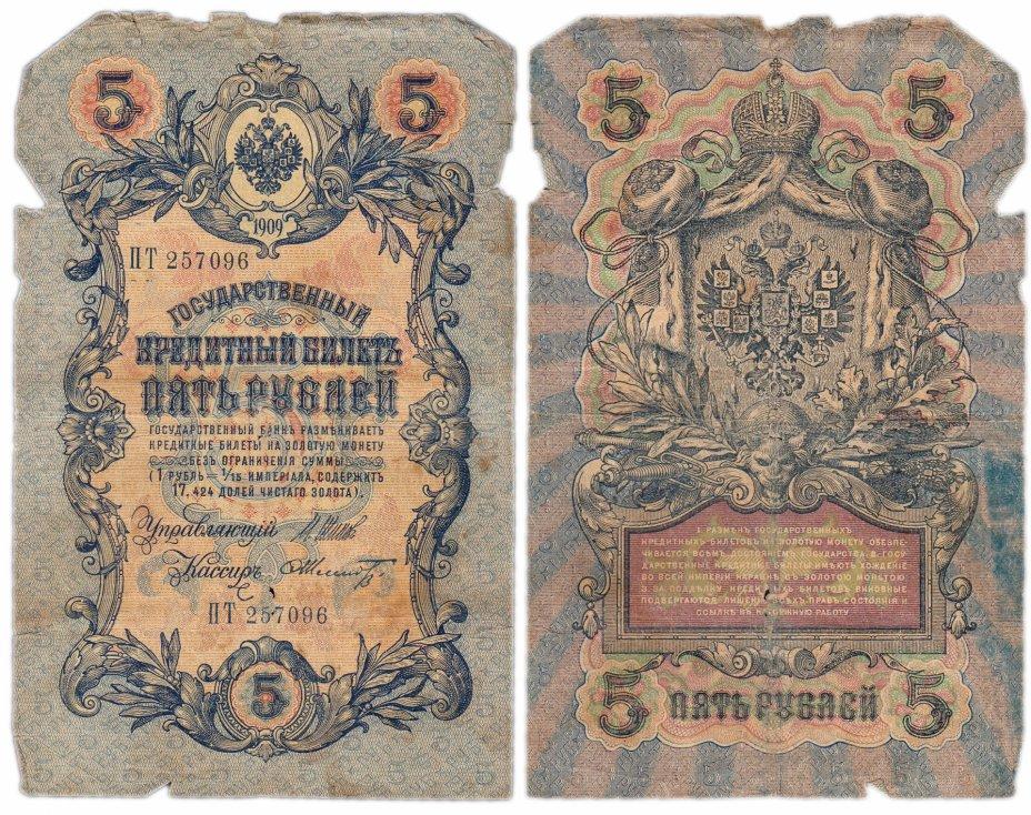 купить 5 рублей 1909
