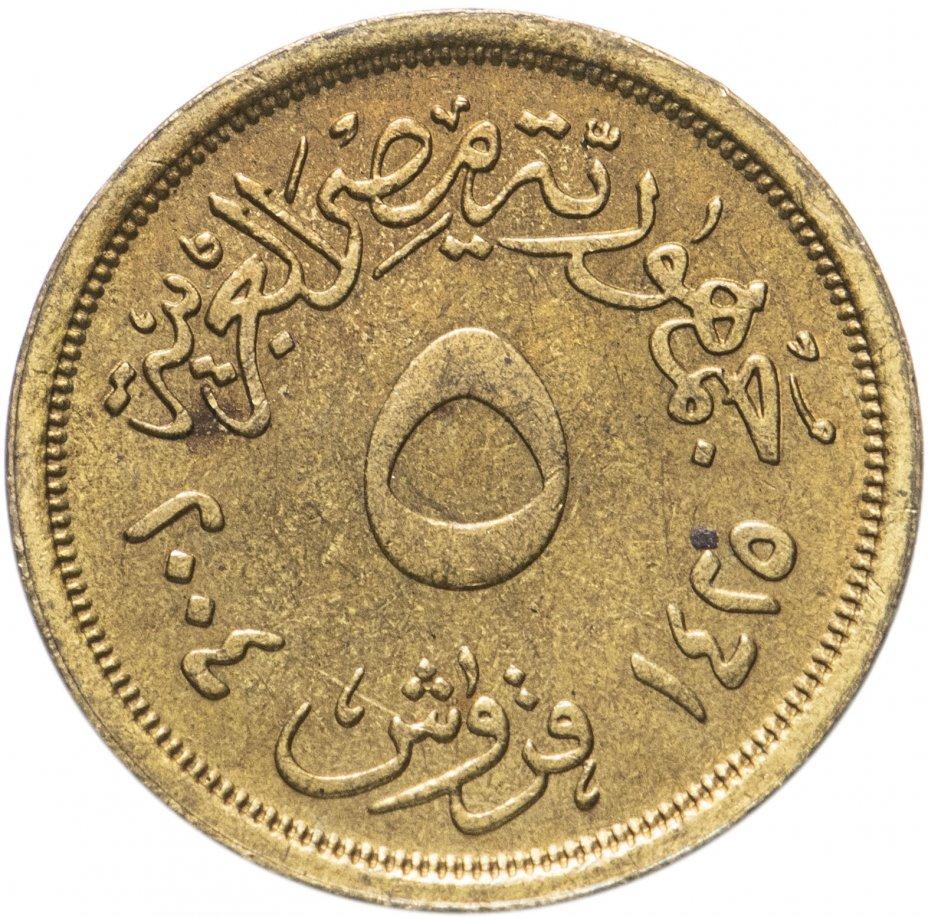 купить Египет 5 пиастров (piastres) 2004