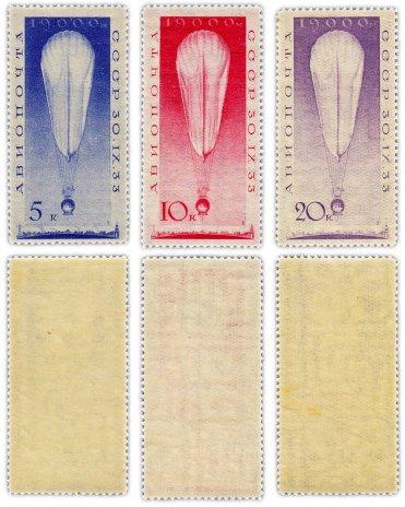 купить 1933 год Авиапочта Полет стратостата СССР - 1 чистые