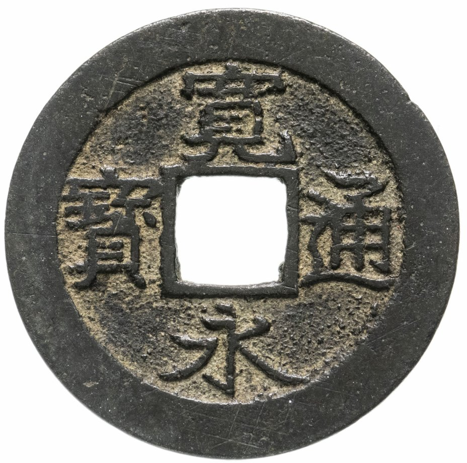 купить Япония, Канъэй цухо (Син Канъэй цухо), 4 мона, Фугава, Умибэсиндэн, 1857-1859