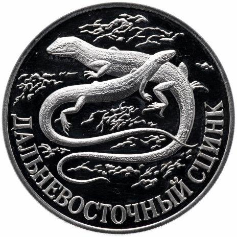 """купить 1 рубль 1998 СПМД  """"Красная книга - дальневосточный сцинк"""""""