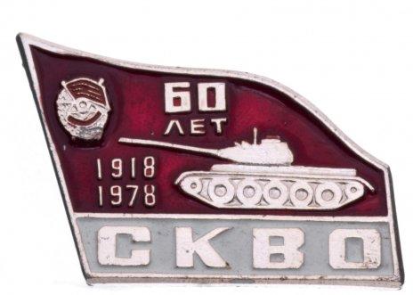 купить Значок  СКВО ( Северо-Кавказский Военный Округ ) -  60 лет (Разновидность случайная )