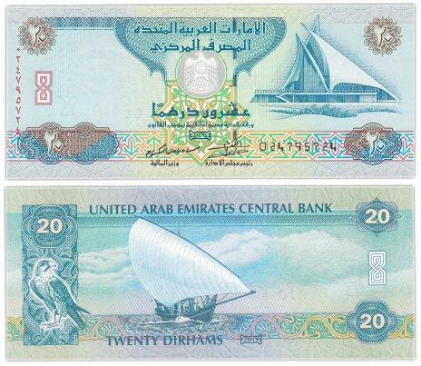 купить ОАЭ 20 дирхам 2013 (Pick 28)