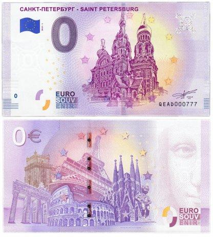 "купить 0 евро (euro) ""Санкт-Петербург"" 2019 Номер 000777"