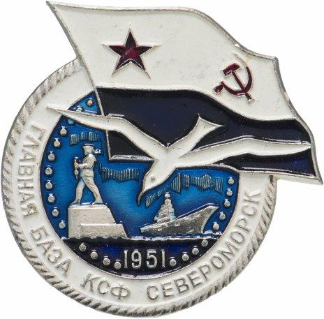 купить Значок  Главная база КСФ Североморск (Разновидность случайная )