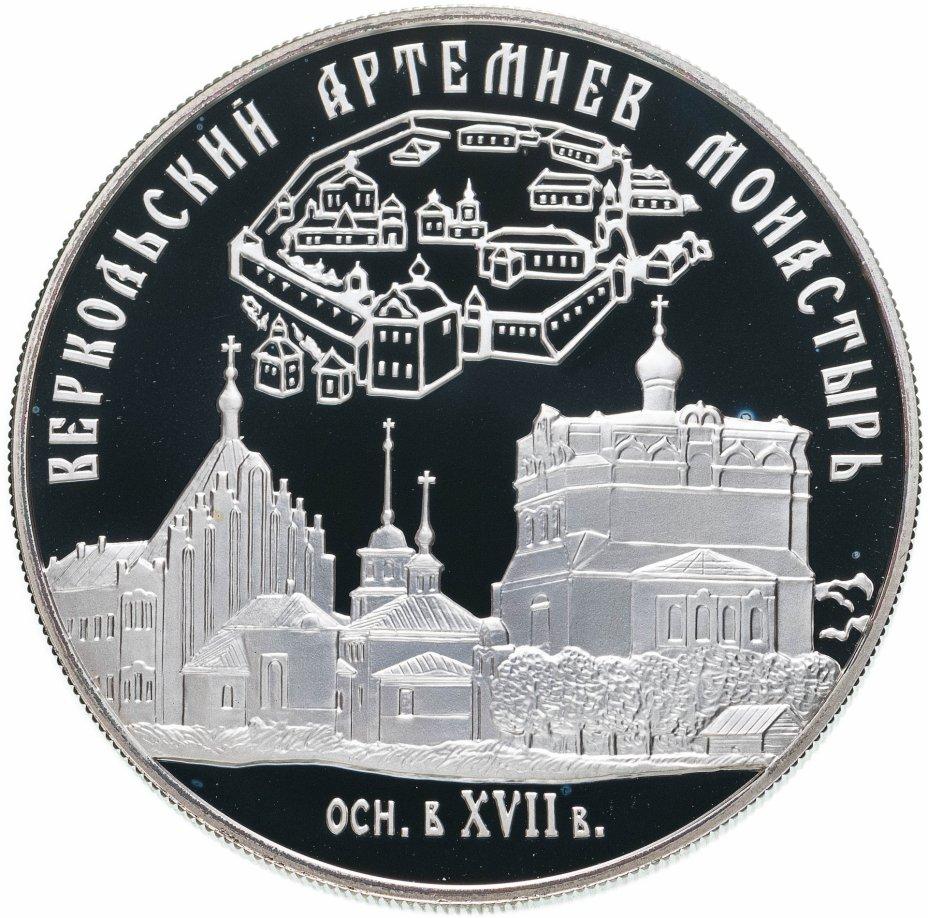 купить 25 рублей 2007 СПМД Веркольский Артемиев монастырь (XVII в.), Архангельская область
