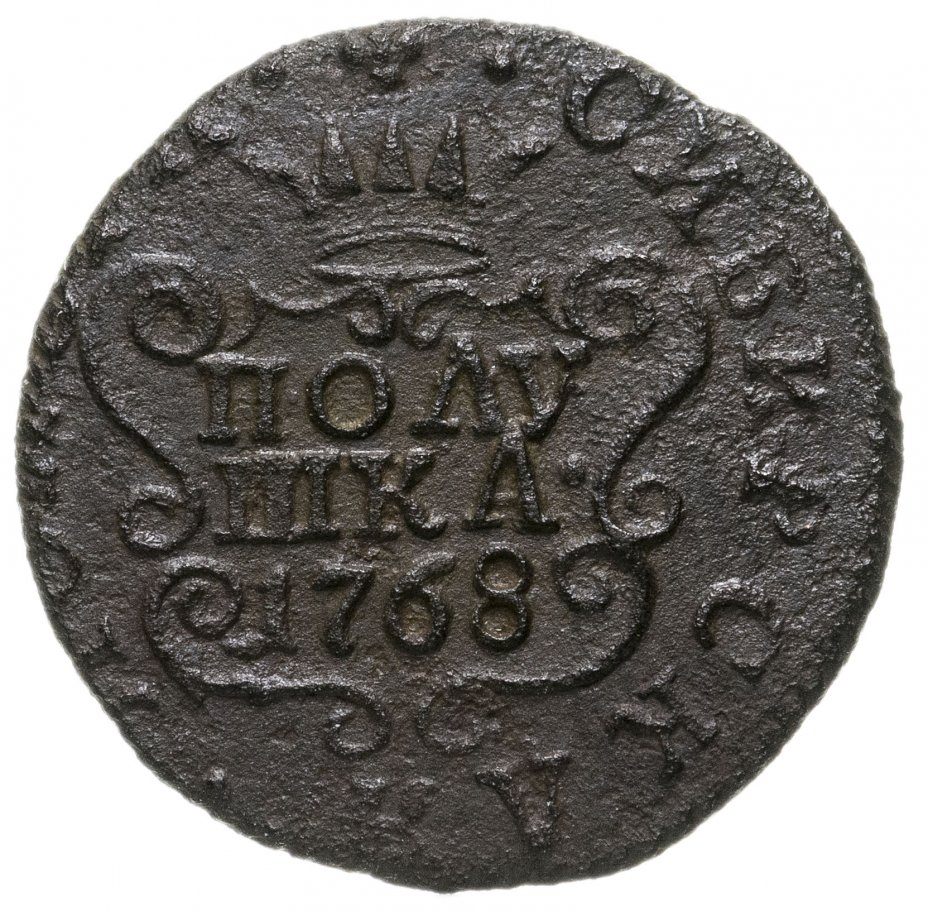 купить полушка 1768 КМ  сибирская монета