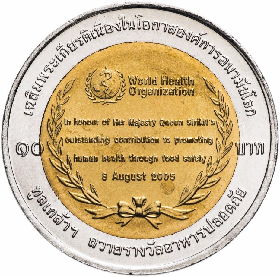 """купить Таиланд  10 бат 2007 """"Награда ВОЗ за безопасность пищевых продуктов"""""""