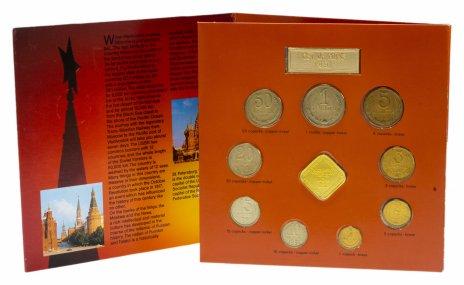 купить Годовой набор монет CCCР 1991 ММД (9 монет + жетон)