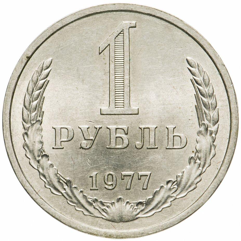 купить 1 рубль 1977