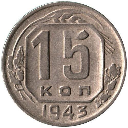 купить 15 копеек 1943 года штемпель 1.1Е