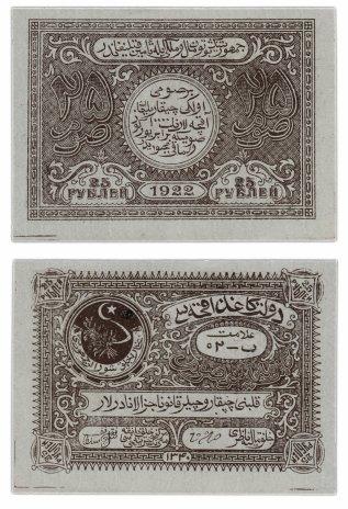 купить Бухара 25 рублей 1922