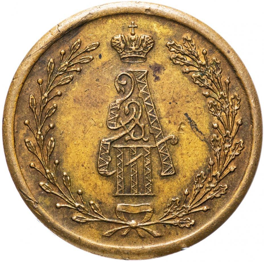 """купить Жетон """"В память коронации императора Александра III, 1883 г. мая 15"""""""
