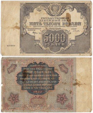 купить 5000 рублей 1922 кассир Силаев