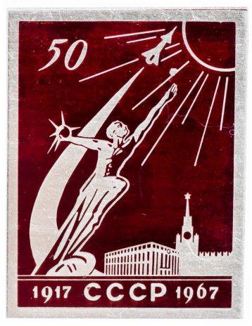 купить Значок Космос 50 лет СССР 1917 - 1967 (Разновидность случайная )