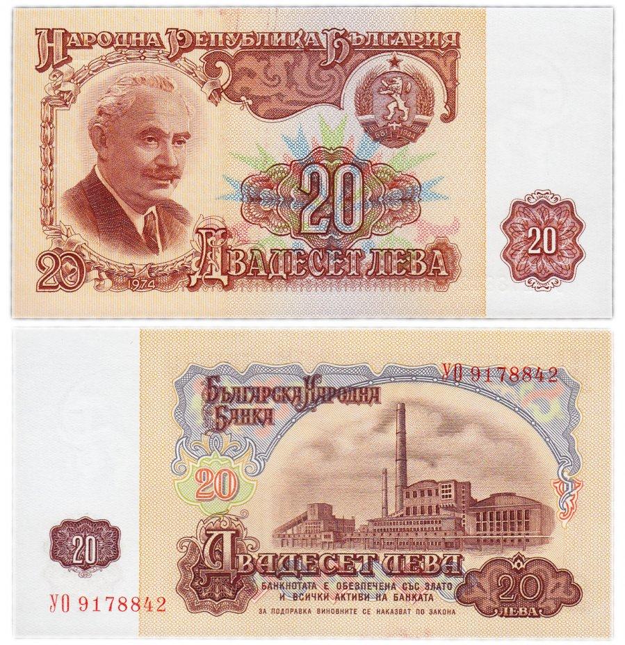 купить Болгария 20 лев 1974  (Pick 97b)