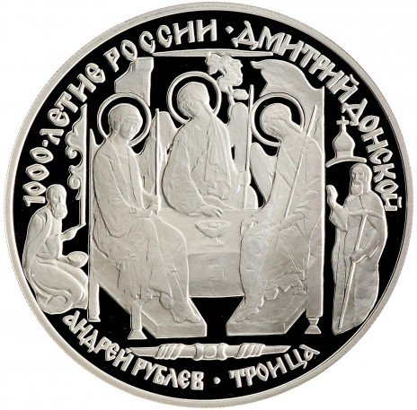 купить 3 рубля 1996 ЛМД Proof Дмитрий Донской Троица