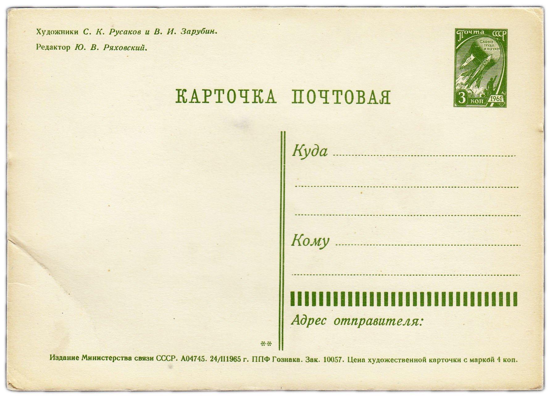 Почтовая открытка на украинском, воскресного