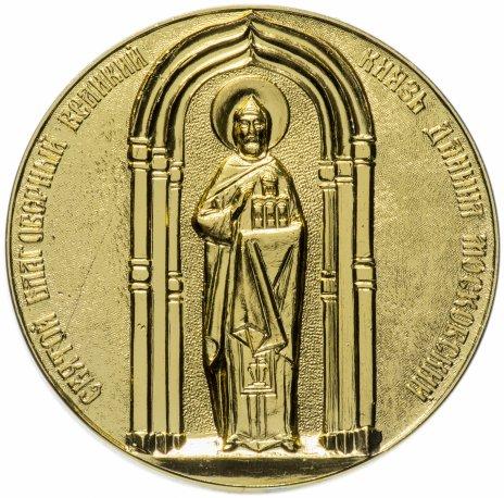 """купить Медаль """"Свято-Данилов монастырь в Москве"""" в футляре"""