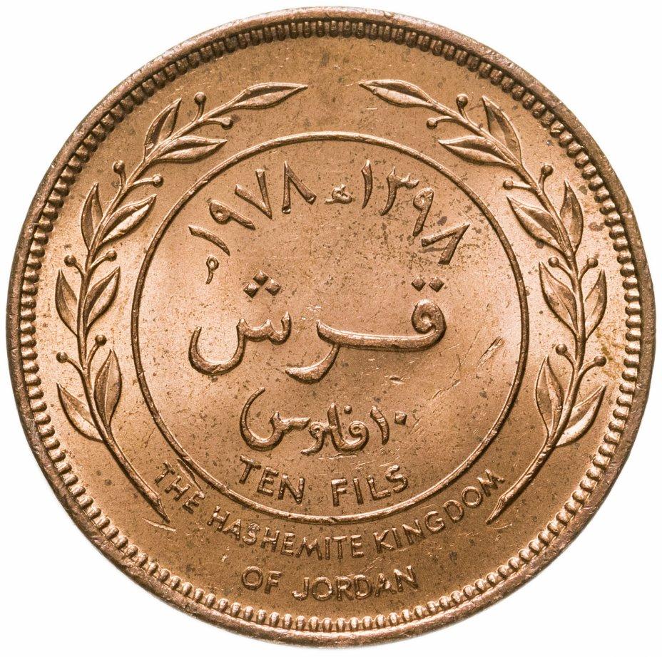 купить Иордания 10 филсов (fils) 1978