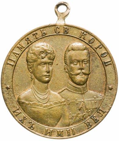 """купить Жетон """"В память святой коронации их императорского величества. Москва 1896"""", бронза, Российская Империя, 1896 г."""