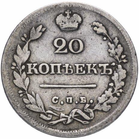 купить 20 копеек 1826 СПБ-НГ   орёл с поднятыми крыльями, реверс: корона широкая, Биткин 98 (R)