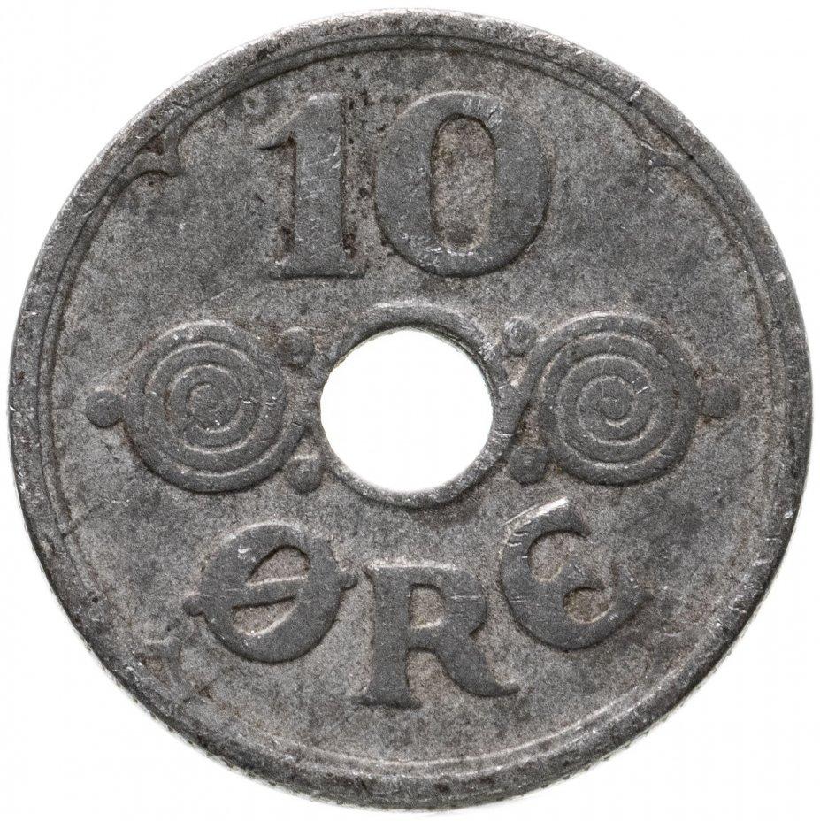 купить Дания 10 эре (ore) 1942