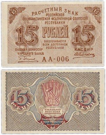 купить 15 рублей 1919 кассир Алексеев