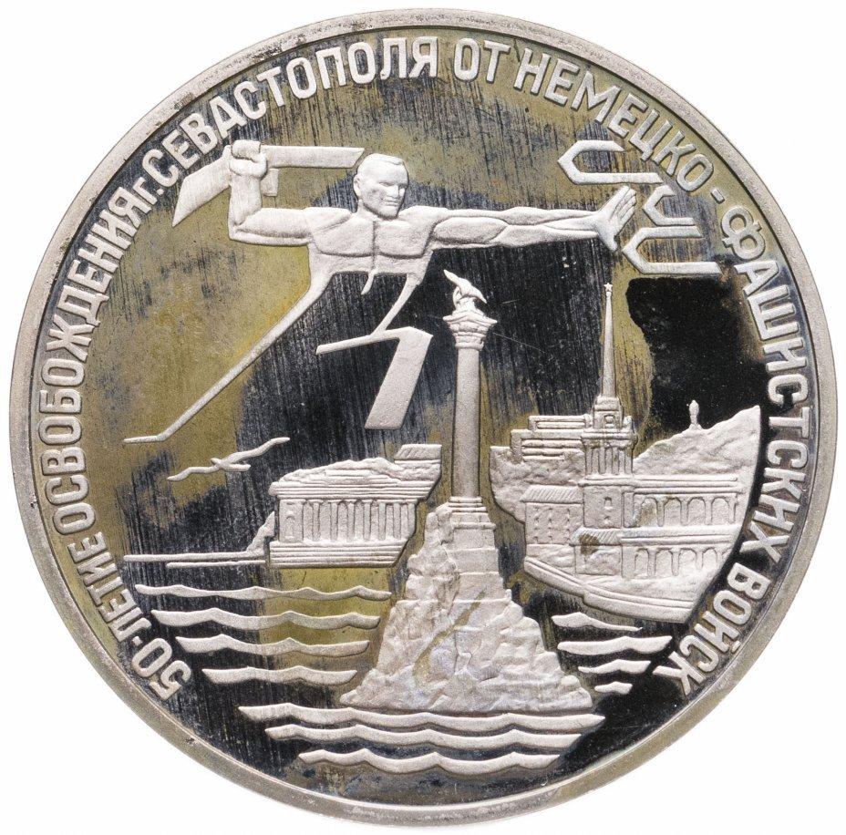 купить 3 рубля 1994 ЛМД Proof освобождение г. Севастополя от немецко-фашистских войск