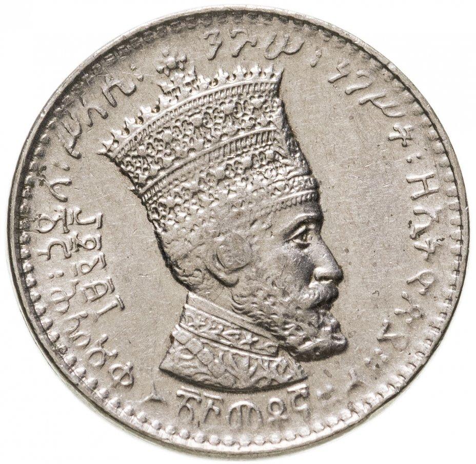 купить Эфиопия 25 матон 1923 (1931)
