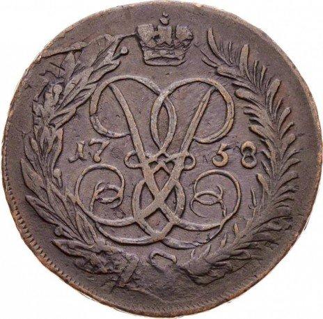 купить 2 копейки 1758 года номинал над гербом, сетчатый