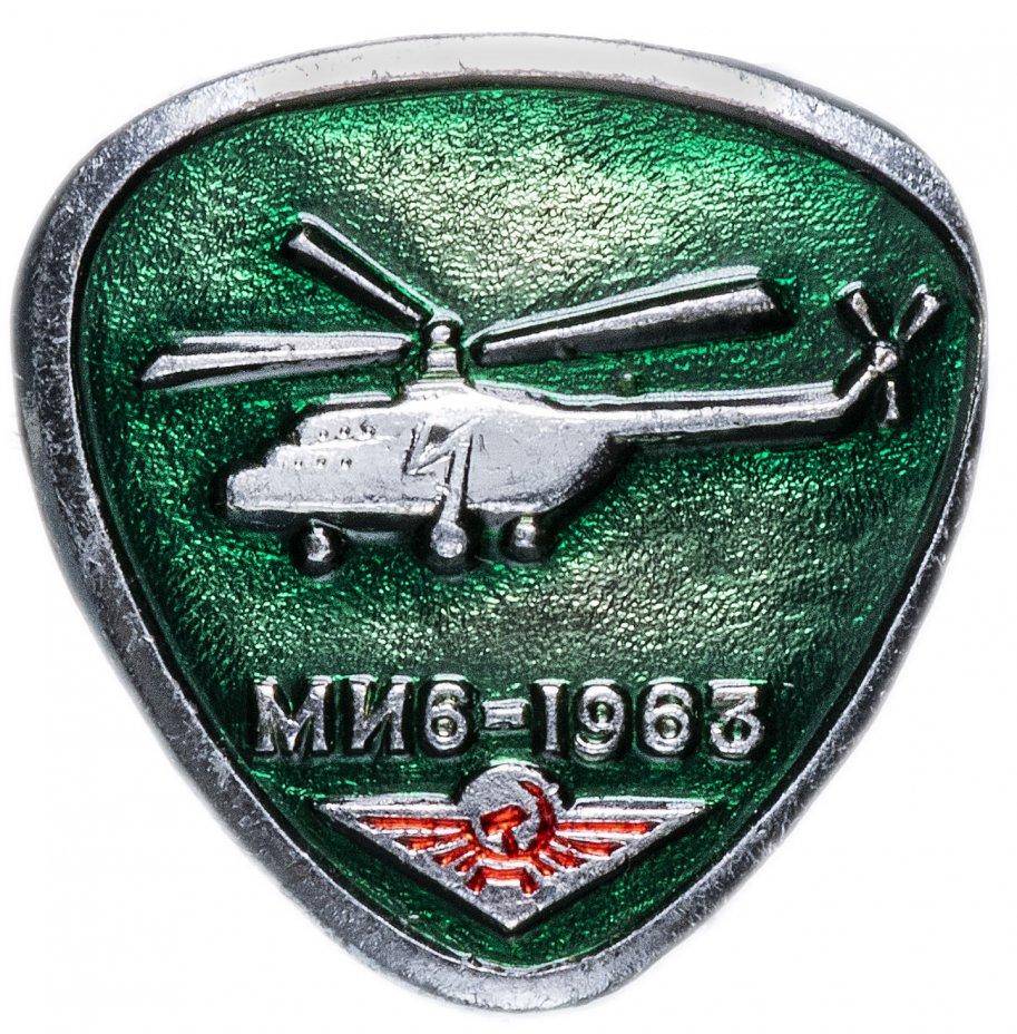 """купить Значок СССР 1978г """"МИ 6-1963г"""", Булавка"""