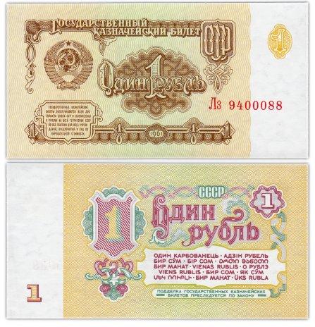 купить 1 рубль 1961 красивый номер 9400088 ПРЕСС
