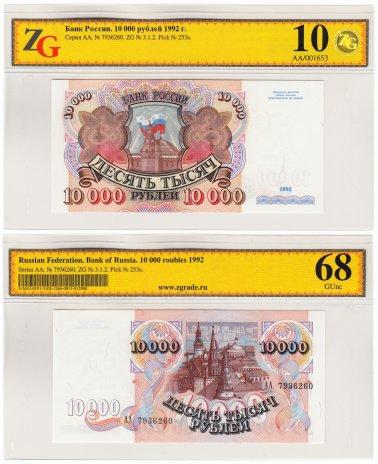 купить 10000 рублей 1992 серия АА в слабе ZG GUNC 68 ПРЕСС