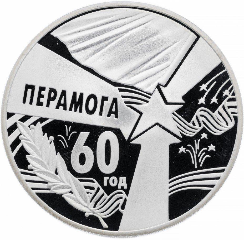 """купить Беларусь 50 рублей 2005 """"60 лет Победы"""""""