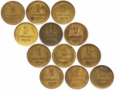 купить Набор (12 шт) монет 1 копейка 1927-1957