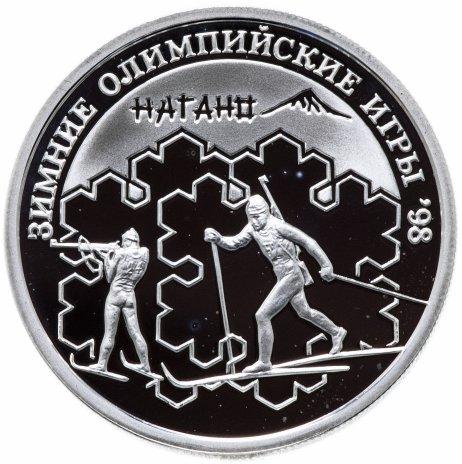 "купить 1 рубль 1997 ММД ""Зимняя Олимпиада 1998 г: Биатлон"""