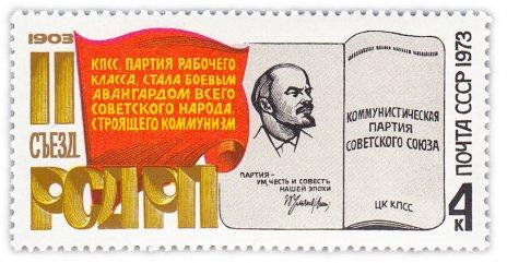 """купить 4 копейки 1973 """"70 лет II съезду РСДРП"""""""