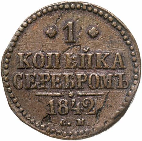 купить 1 копейка 1842 СМ