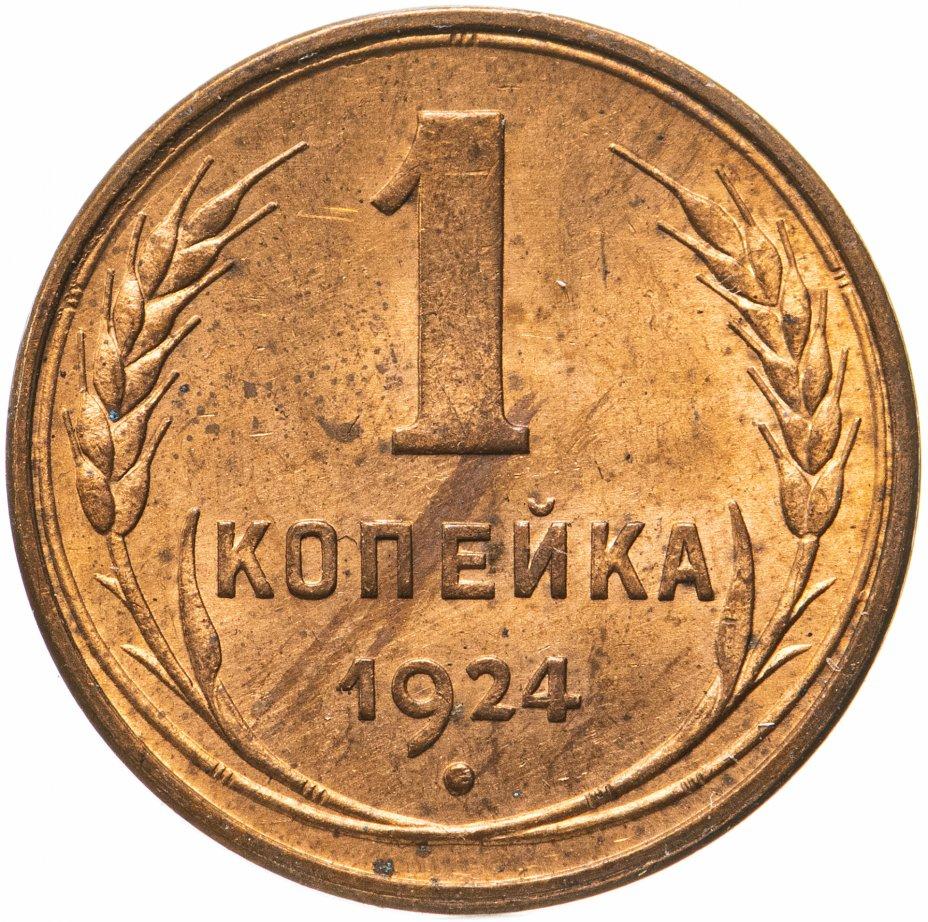 купить 1 копейка 1924   гурт гладкий