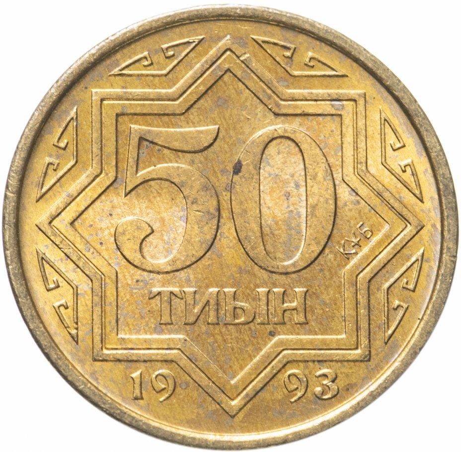 купить Казахстан 50тиын 1993 Жёлтый цвет